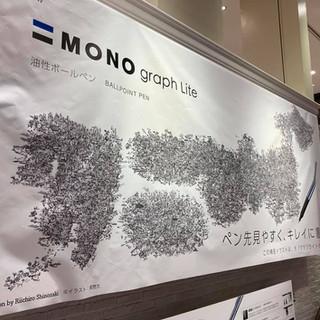 トンボ鉛筆 「モノグラフライト」プロモーションイラスト 日本地図 1.5m×3.5m
