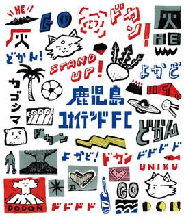Jリーグ鹿児島ユナイテッドFCのオフィシャルコラボグッズのイラスト描かせて頂きました。 2020年のスローガンはSTAND UP! ユナイテッドドドドド、、🌋🌋🌋  https://suzuri.jp/kufc .. ○KUFC design plusとは http://www.kufc.co.jp/information/55433/