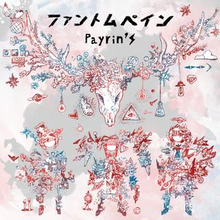 Payrin'sの2nd single トリプルA面(配信限定) のTr.2 『ファントムペイン』のジャケットイラスト担当しました。2019年7月末から配信予定。 . 1 『Trash ,me』(楽曲提供:キタニタツヤ) ジャケット: 456  2 『ファントムペイン』 (楽曲提供:LITCHI) ジャケット:篠崎理一郎 3 『パラレリズム』(楽曲提供:ツミキ) ジャケット : ますだみく . . ○Payrin's(ぺいりんず) 佐藤瑠佳、桜木もち子、遠坂まどかによる3人組ユニット。2016年10月デビュー。四つ打ちギターロック楽曲をコンセプトに、オルタナティブ・ロックやUKロック、ボーカロイドエッセンスなども取り入れた楽曲で、東京を中心に活動している。 2017年4月より新体制にて活動をスタートし、同年12月13日に初全国流通盤となる1st single『dim』をリリース。2018年度より、メインサウンドコンポーザーにキタニタツヤを迎えた。 . .