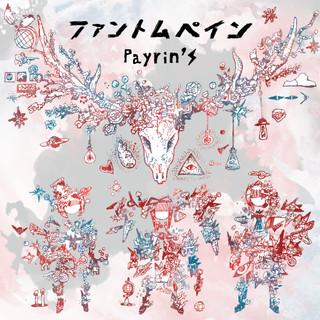 Payrin'sの2nd single トリプルA面(配信限定) のTr.2 『ファントムペイン』のジャケットイラスト担当しました。2019年7月末から配信予定。 . 1 『Trash ,me』(楽曲提供:キタニタツヤ) ジャケット: 456  2 『ファントムペイン』 (楽曲提供:LITCHI) ジャケット:篠崎理一郎 3 『パラレリズム』(楽曲提供:ツミキ) ジャケット : ますだみく