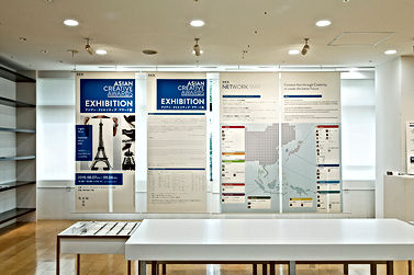 ASIAN CREATIVE AWARDS EXHIBITION /アジアン・クリエイティブ・アワード展