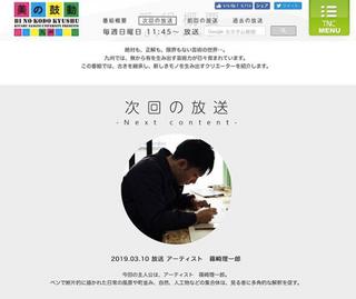 来週3/10(日) 放送の美術の番組「美の鼓動・九州」(テレビ西日本 提供: 九州産業大学) にて取り上げて頂きました。テレビ放送は福岡、山口中心になりますが、放送後はネットで全国どこでもご視聴可能になる模様です。