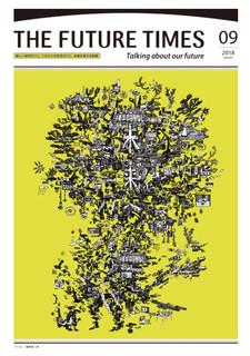 『The Future Times』第9号の表紙イラスト 編集長:ASIAN KUNG-FU GENERATION 後藤正文 特集テーマは『新しい価値観』。CHAIさん温又柔さん、竹内昌義さんとの対談など。