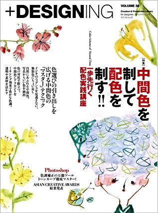 ●+DESIGNING Vol.39(マイナビ)