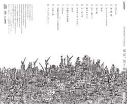 THURSDAY'S YOUTH 「東京」