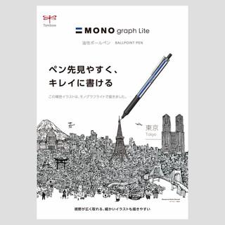 トンボ鉛筆モノグラフライトポスター。イラストが起用されたブックカバーが海外の紀伊国屋書店系(アブダビ、ドバイ、タイ、マレーシア、カンボジア、タイ、アメリカetc)でも展開されます。