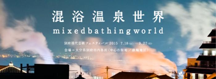 混浴温泉世界