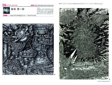 画楽舎発 Kagoshima illustrators file 2015