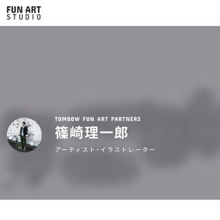 トンボ鉛筆さんの「FUN ART STUDIO」サイトにて紹介頂きました。  今回実際に新商品の「モノグラフライト」を使用し制作したプロモーションイラストもWebで公開されているので、是非ご覧ください。