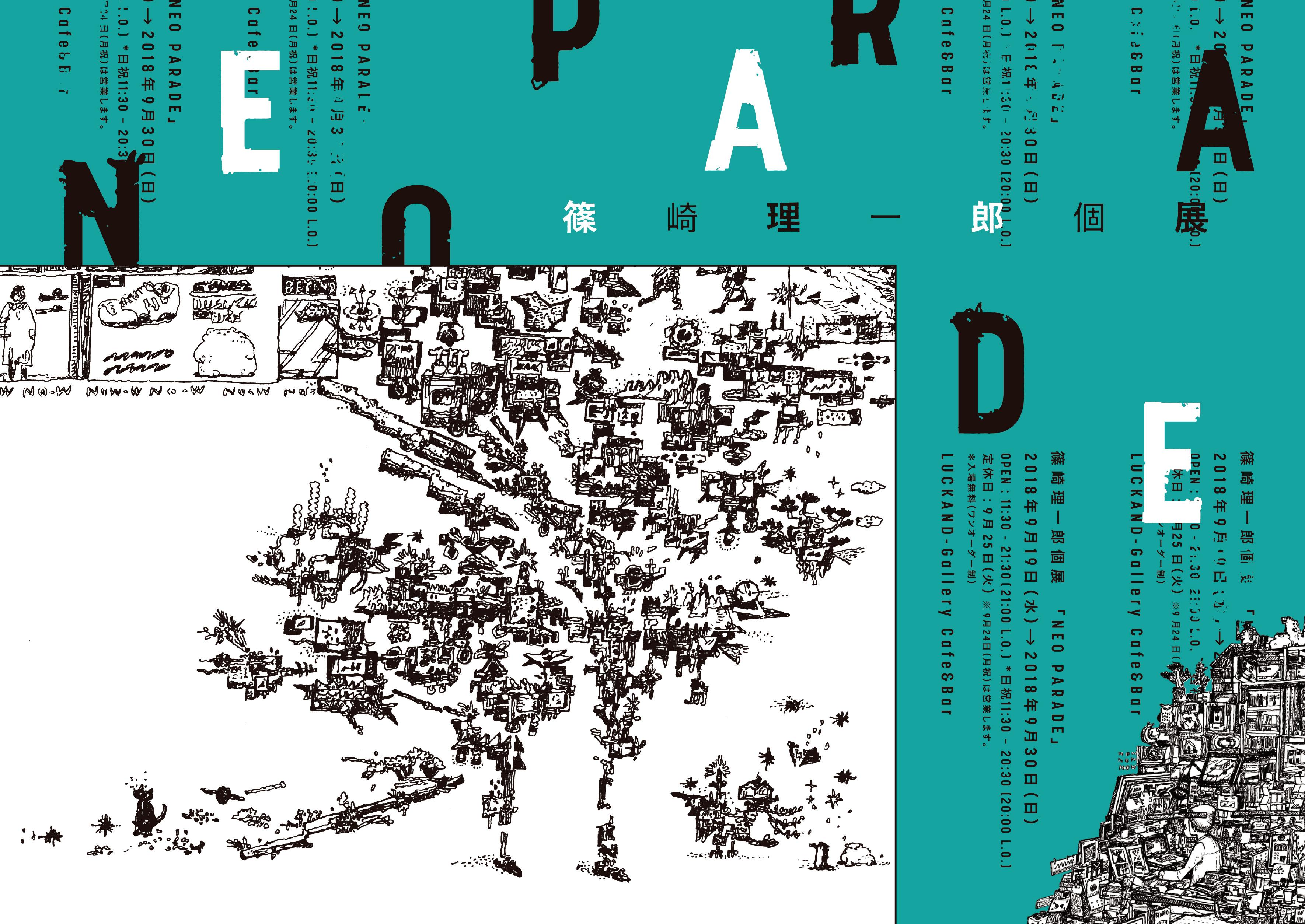 篠崎理一郎個展「NEO PARADE」