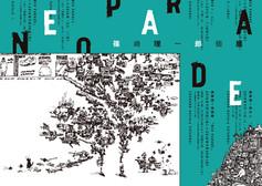 東京で個展を開催することになりました。会期中は在廊とイベントなども行う予定です。 ◯篠崎理一郎個展「NEO PARADE」 会期2018年9月19日(水)〜9月30日(日) OPEN : 11:30 – 21:30(21:00 L.O.)*日祝11:30 – 20:30 (20:00 L.O.) 定休日 : 9月25日(火)※9月24日(月祝)は営業します。 *入場無料(ワンオーダー制) 場所:LUCKAND』-Gallery Cafe&Bar- (東京都渋谷区神宮前2-24-4-1F) DMデザイン:岡口房雄