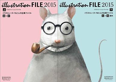 イラストレーションファイル2015(玄光社)