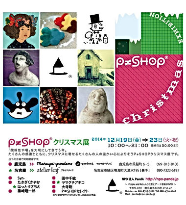 P≠SHOPクリスマス展