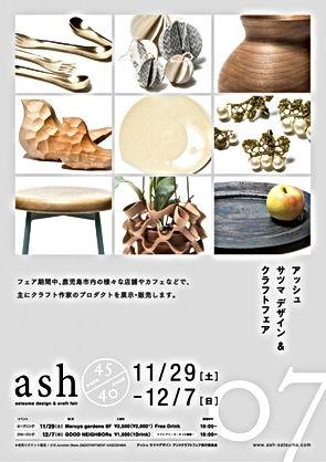 アッシュ サツマデザインアンドクラフトフェア