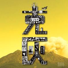 【鹿児島×SUZURI】  特設サイト(https://suzuri.jp/lp/kagoshima)オープン。鹿児島出身のモデル村濱遥さんを中心に、賑やかし的な感じで紹介頂きました。あと、鹿児島の「克灰袋」をモチーフにしたグッズ数点追加してます。