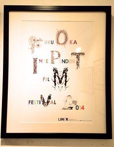 福岡インディペンデント映画祭 LINER展