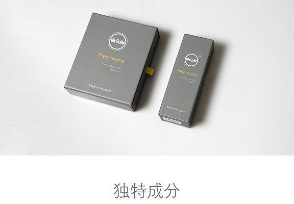 Phyto-Sunplus Chinese 4.jpg