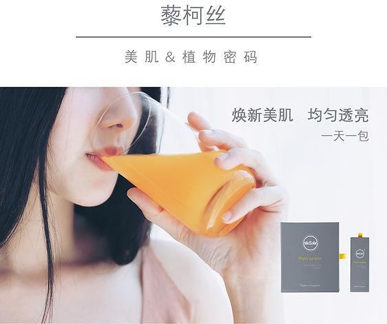 Phyto-Sunplus Chinese 1.jpg