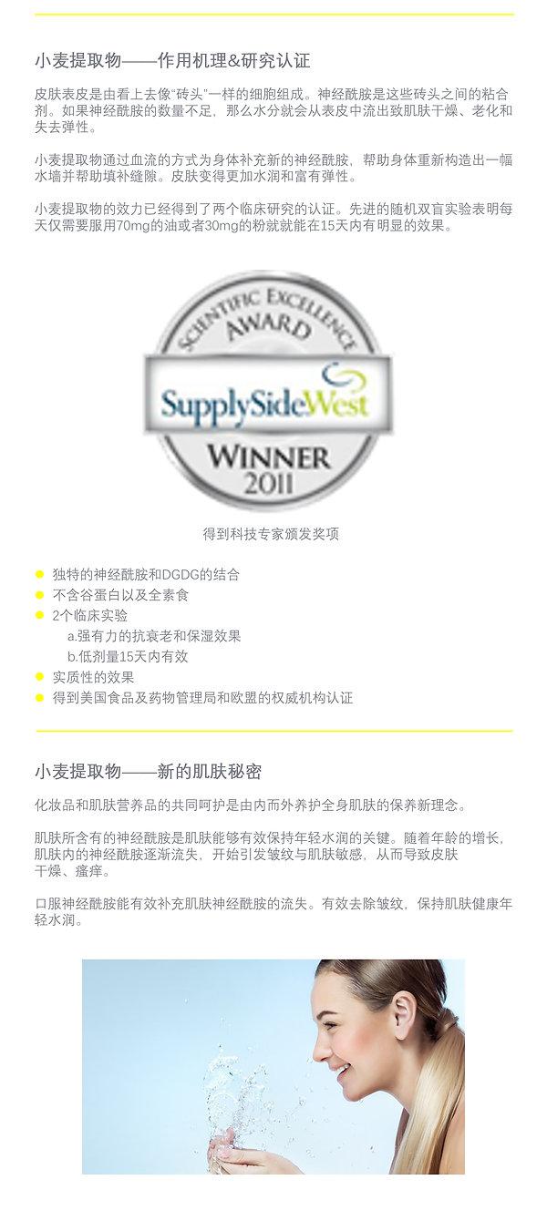 Phyto-Sunplus Chinese 18.jpg
