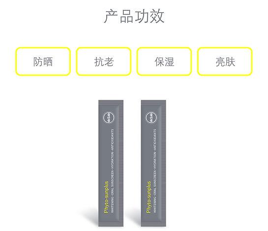 Phyto-Sunplus Chinese 2.jpg