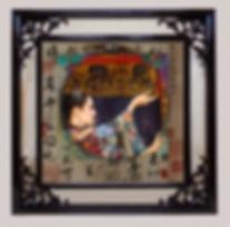 Forbiden Stitch Framed.jpg