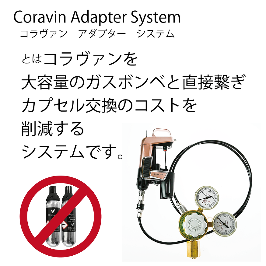 Coravin Adapter System-03.png