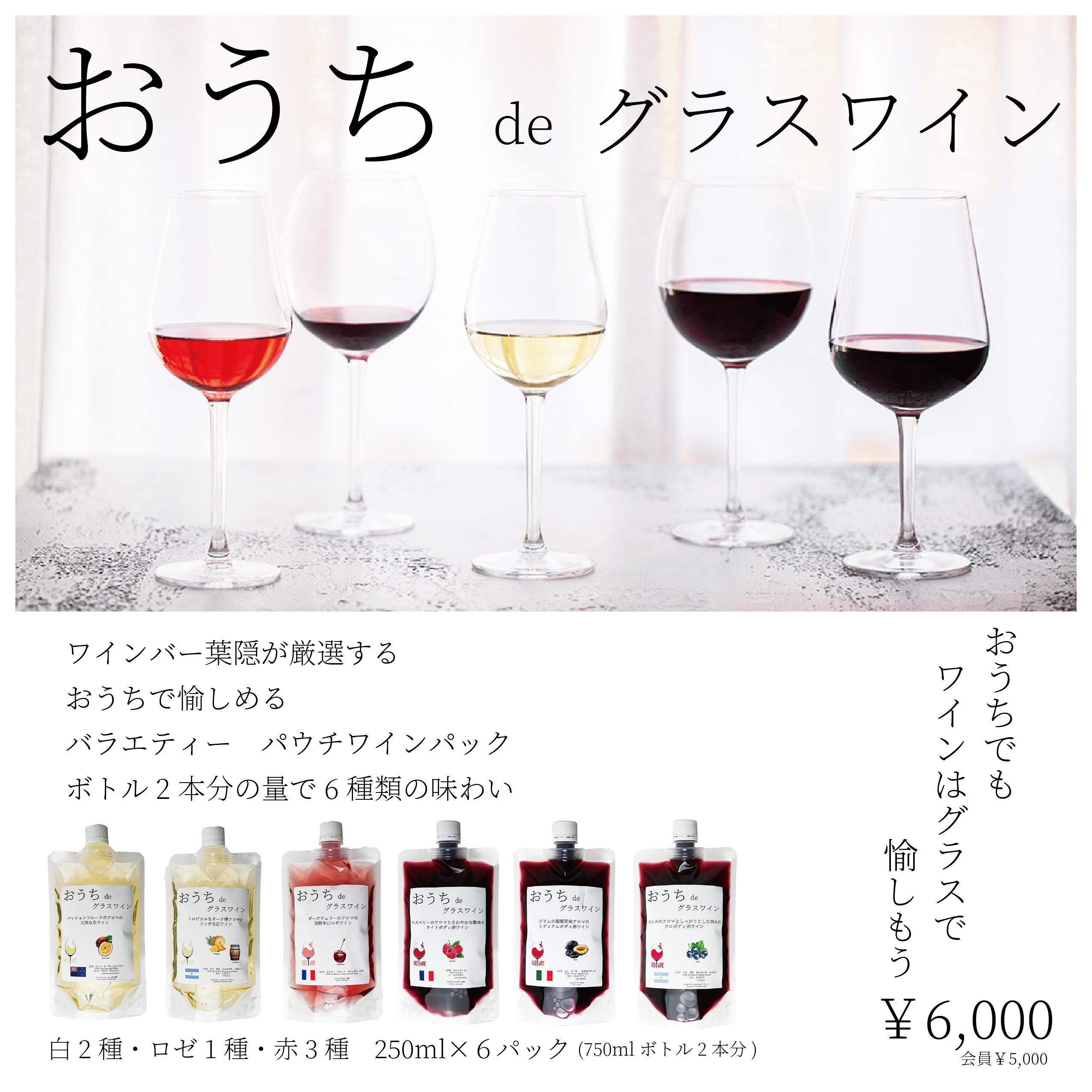 おうちdeグラスワイン_アートボード 1