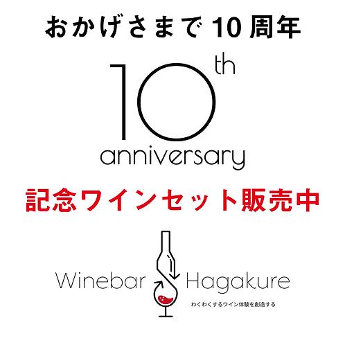 ワインバー葉隠10周年記念セット