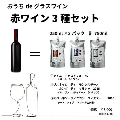 赤ワイン3種セット