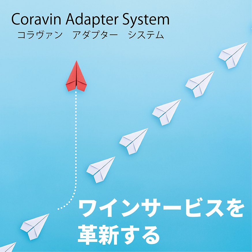 Coravin Adapter System_アートボード 1.png