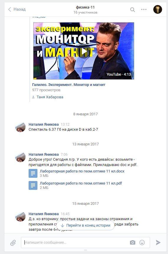 скриншот беседы вк4