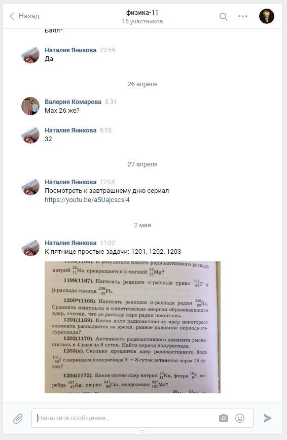 скриншот беседы вк10