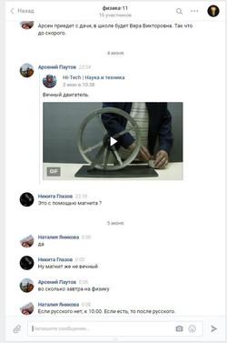 скриншот беседы вк8