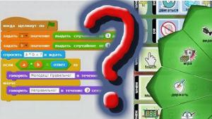 Scratch и KODU: сходства и отличия