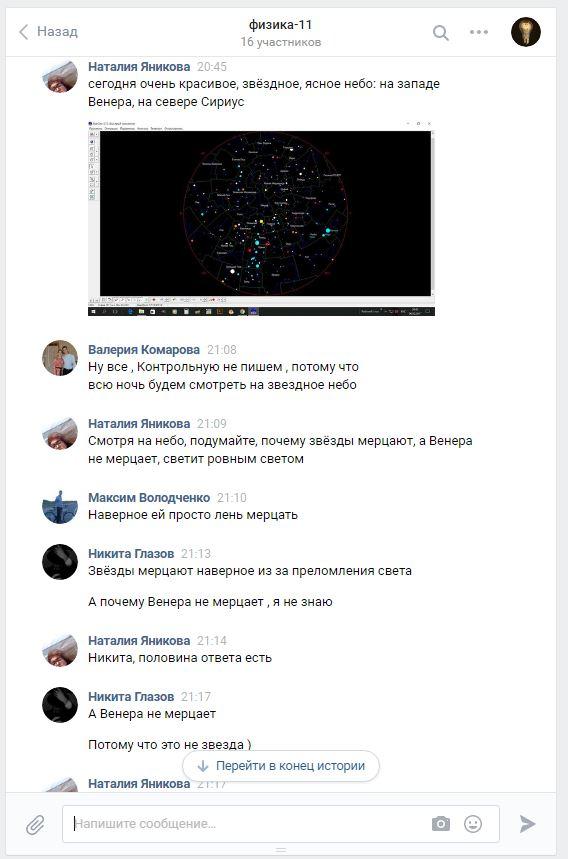 скриншот беседы вк2