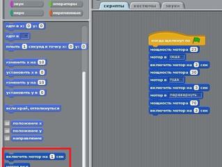 Управление мотором WeDo из среды Scratch