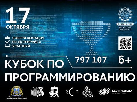 Конкурсы по информатике и программированию