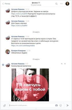скриншот беседы вк12