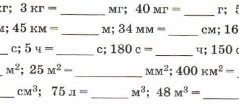 Единицы физических величин. Молекулы и атомы