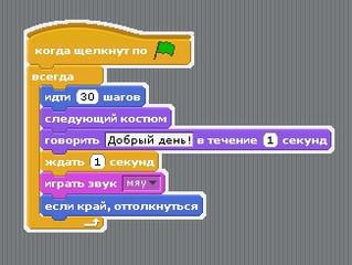 Мозаика Scratch. Информация для НЕинформатиков