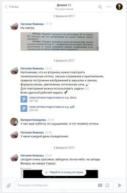 скриншот беседы вк3