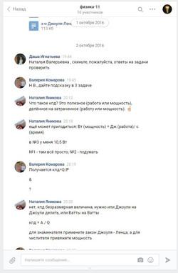 скриншот беседы вк5