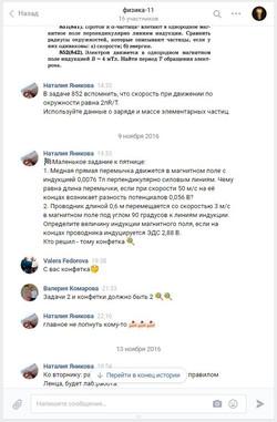 скриншот беседы вк7