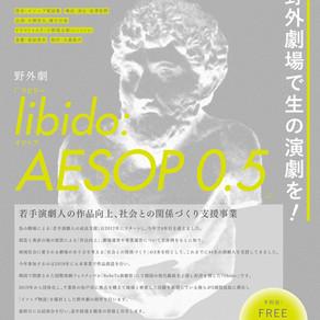 野外劇「libido: AESOP 0.5」