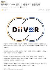 워크웨어 `다이버 컴퍼니`, 8월말까지 할인 진행
