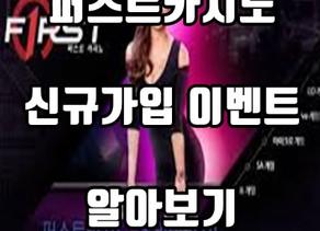 퍼스트카지노 신규가입 쿠폰 로얄에이전시 단독이벤트 실시!!!