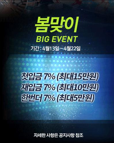 더킹카지노 봄맞이 Big event