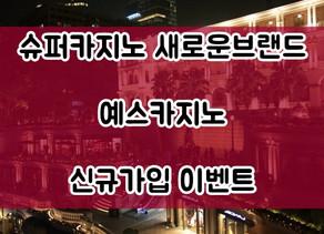 예스카지노|YES카지노 - 슈퍼카지노 신규브랜드 7월 14일 OPEN 소식