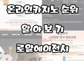 온라인카지노순위 2019년 한국인이 가장 사랑한 카지노사이트는 어디일까?
