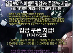예스카지노 신규가입 쿠폰 3만 이벤트 소식